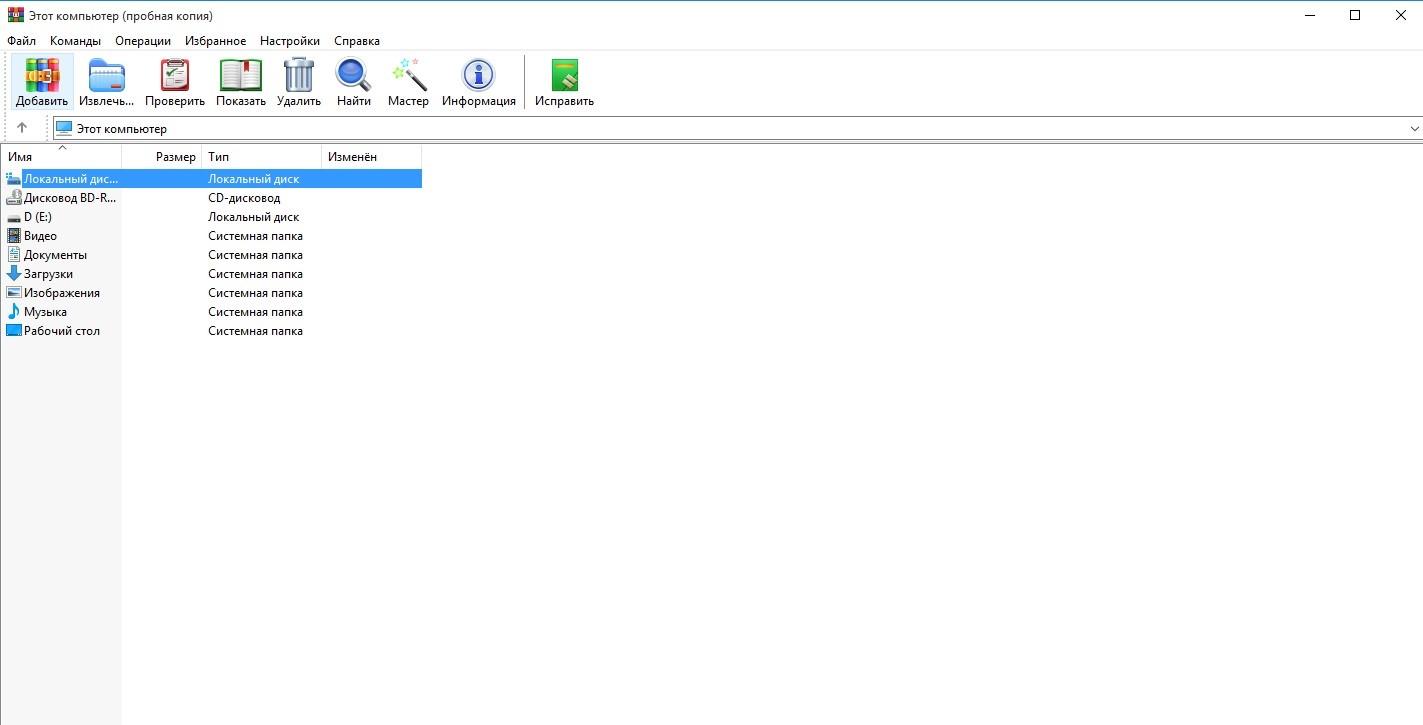 Как сжать файлы в архиве Winrar