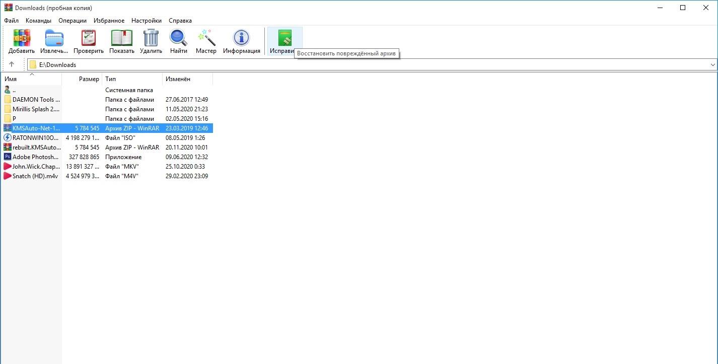 Как восстановить поврежденный файл в Винрар