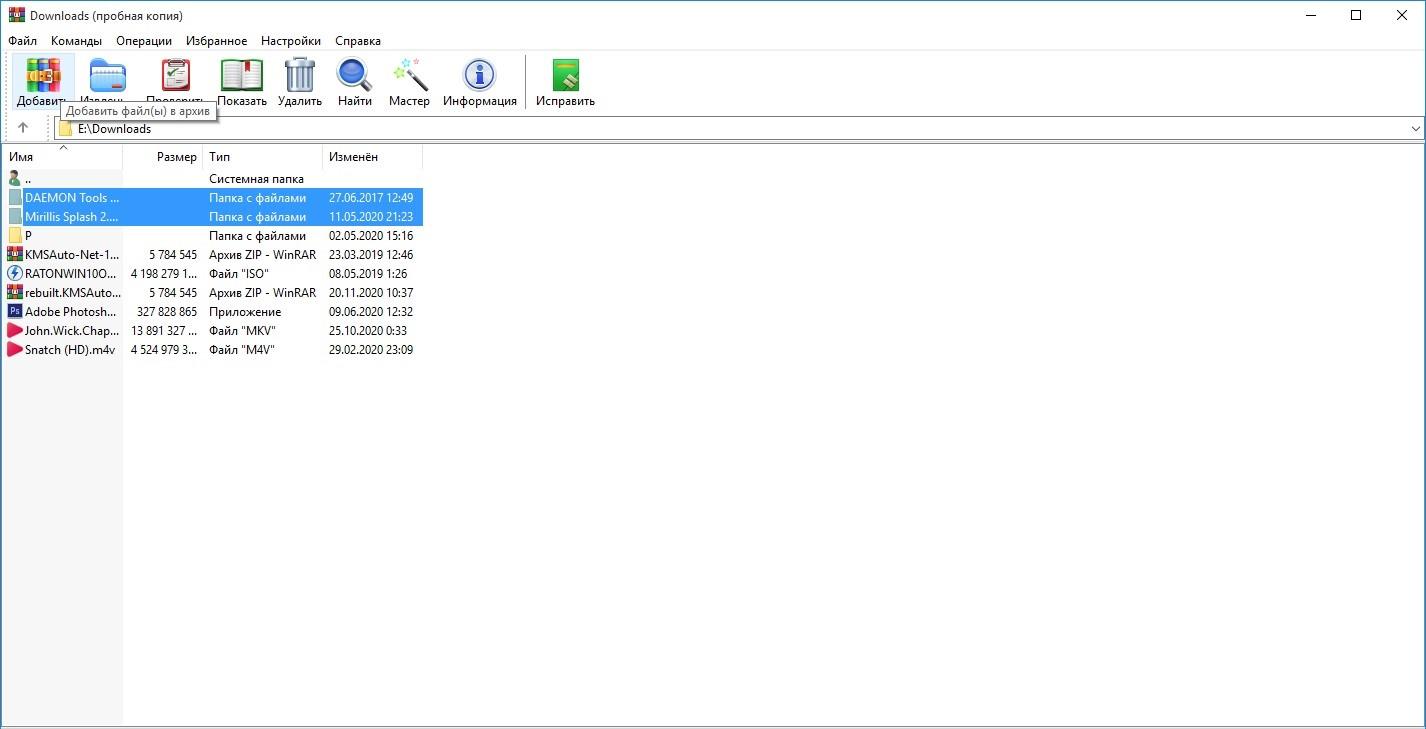 Как разбить файл на части в Винрар