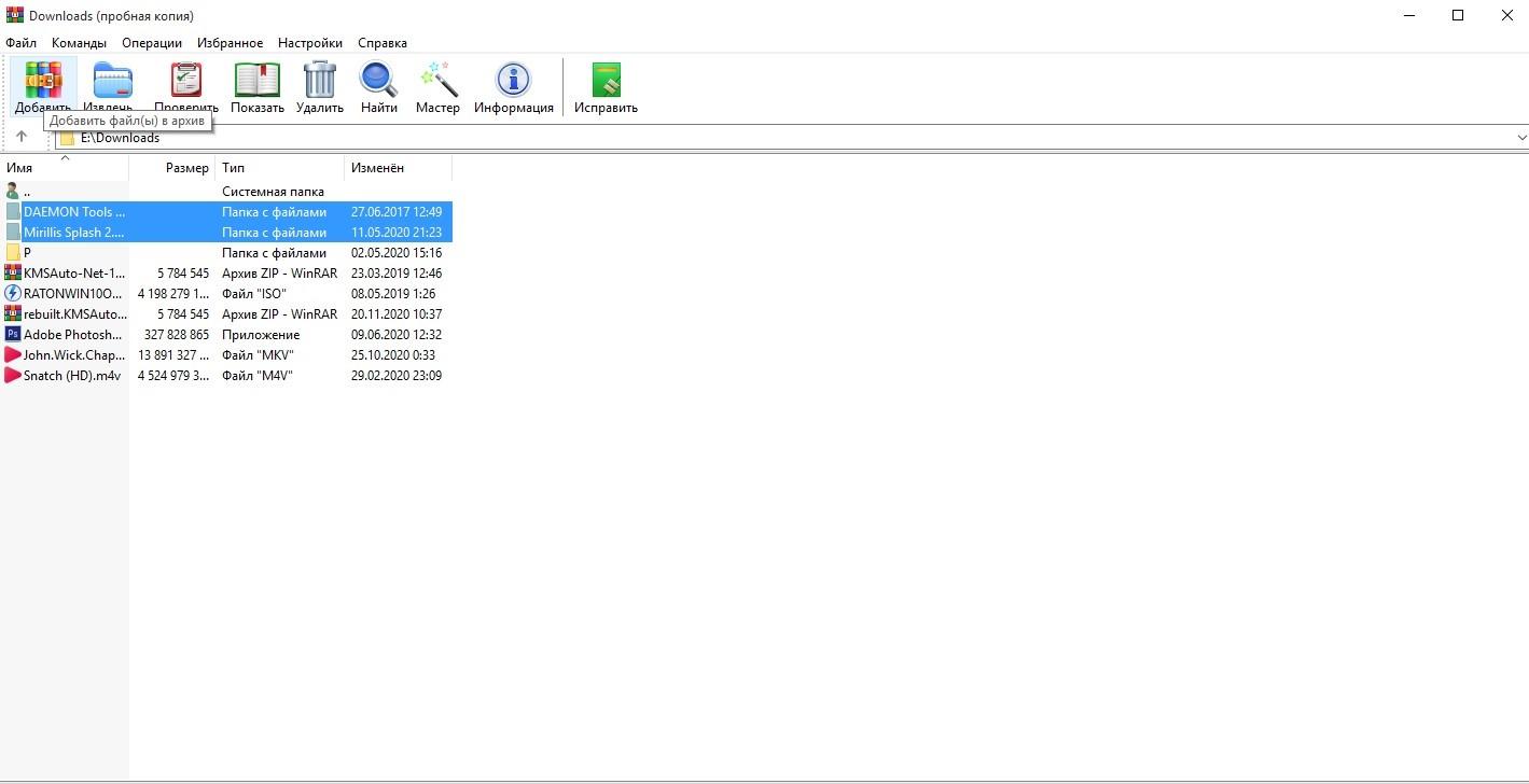 Как создать SFX архив в Winrar