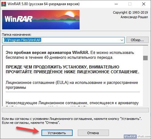 Как добавить файл в архив Winrar - Установка