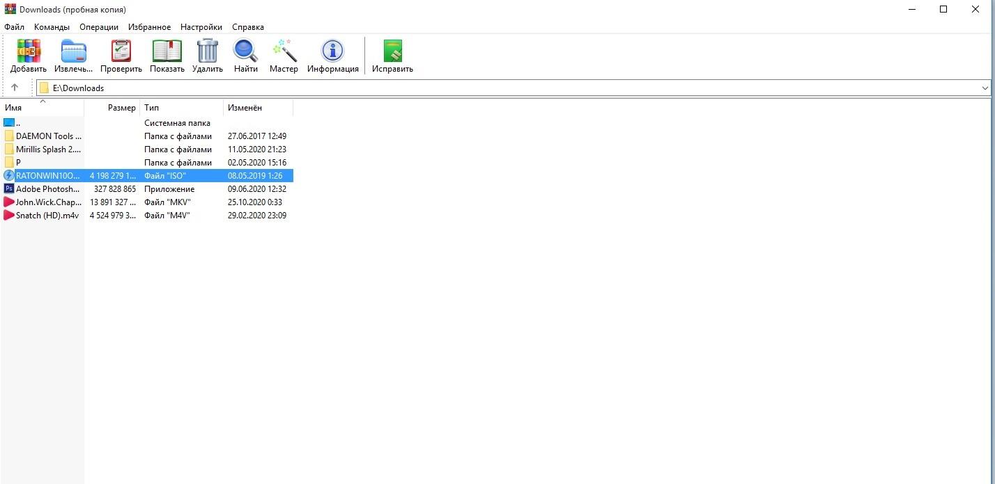 Как открыть файл ISO с помощью программы Винрар