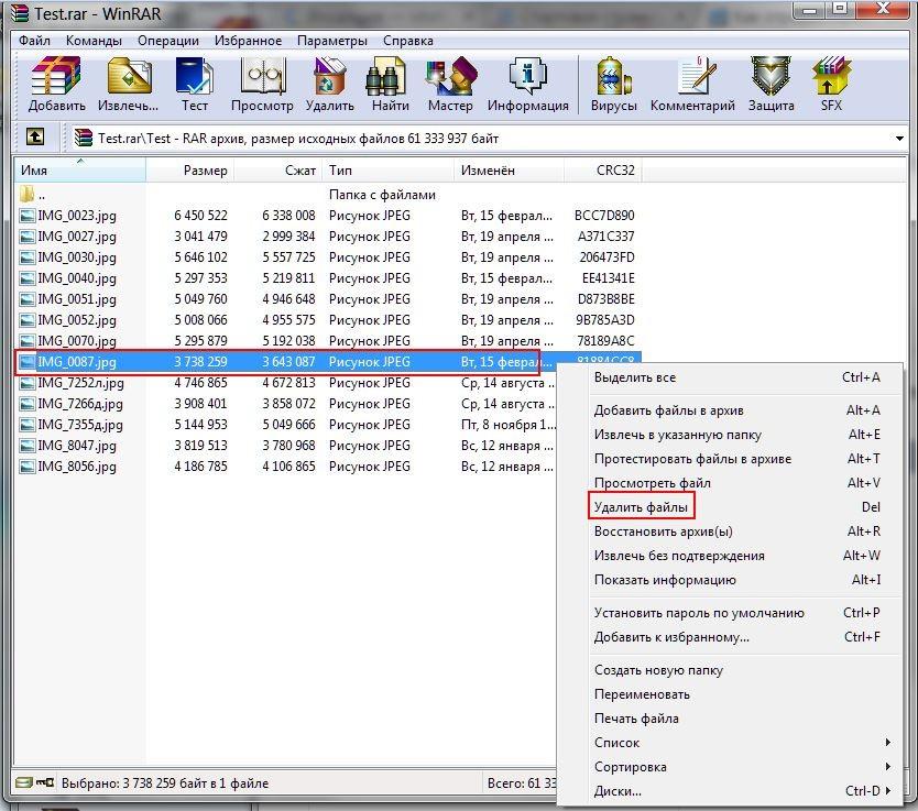Как отредактировать файлы в Винрар