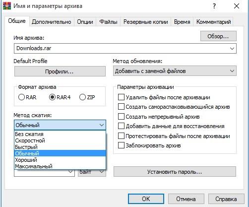 Как сжать файлы в Winrar - Метод сжатие