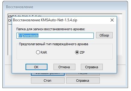 Как восстановить поврежденный файл в Winrar