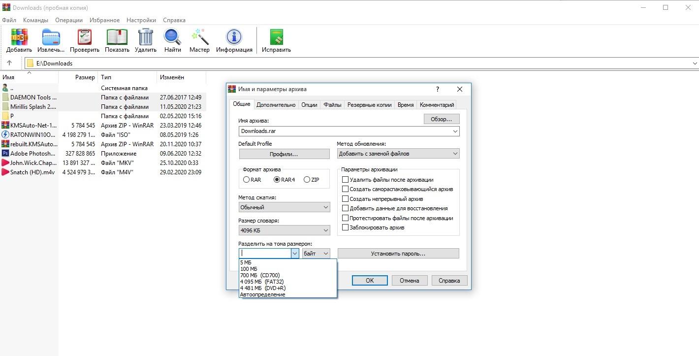 Как разбить файл на части в архиве winrar