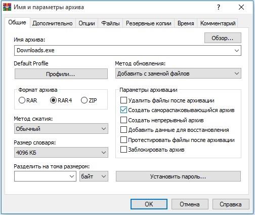 Как создать SFX архив в Винрар