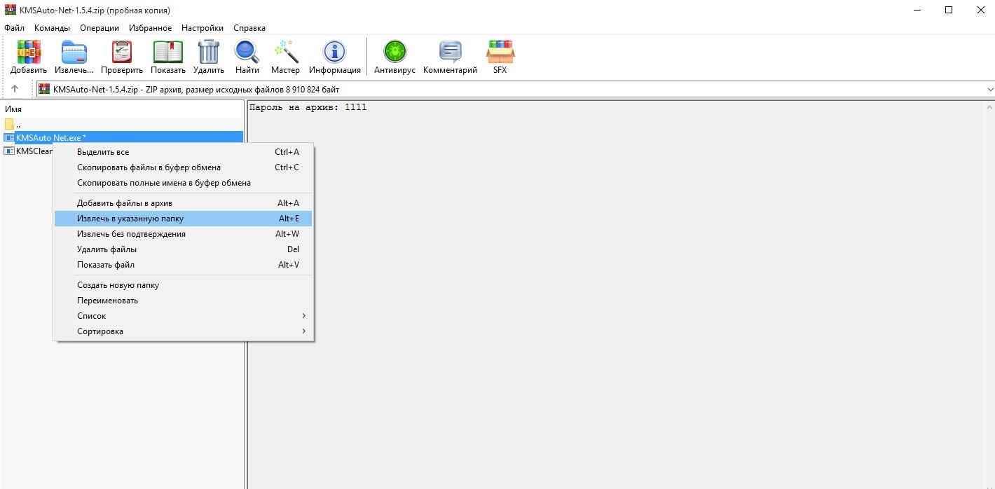 Как извлечь файлы из архива Winrar