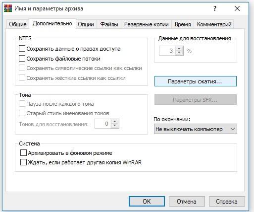 Как сжать файлы в Winrar - Параметры сжатие
