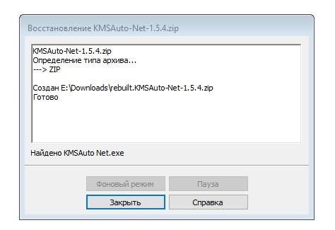Как восстановить поврежденный файл в программе Winrar