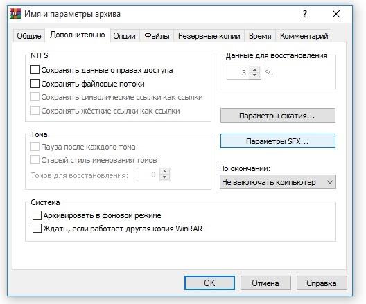 Как сделать SFX архив в Винрар - Параметры SFX