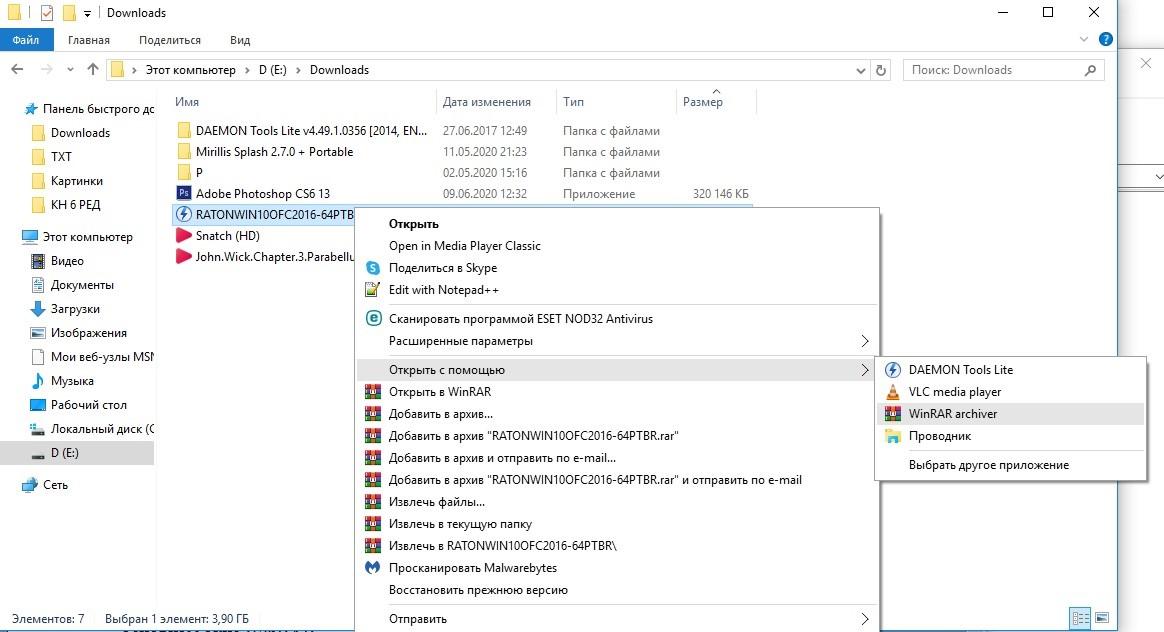 Как открыть файл с Winrar