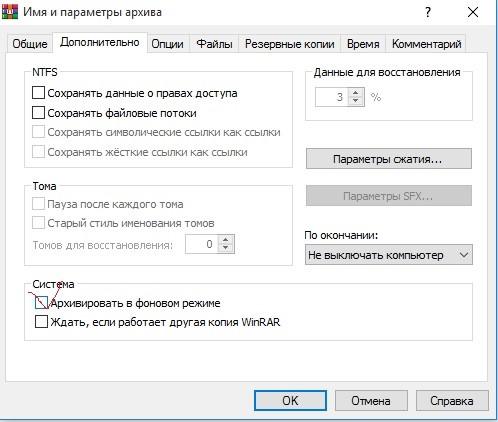 Как сжать файлы в архиве Винрар - Фоновый режим