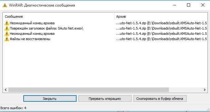 Как восстановить поврежденный файл в Winrar - Ошибка