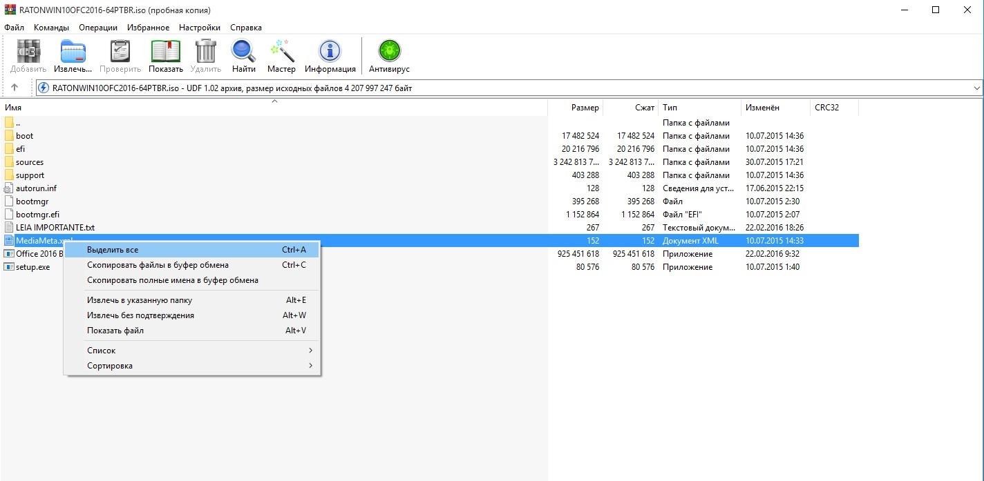 Как открыть файл ISO с помощью WinRAR