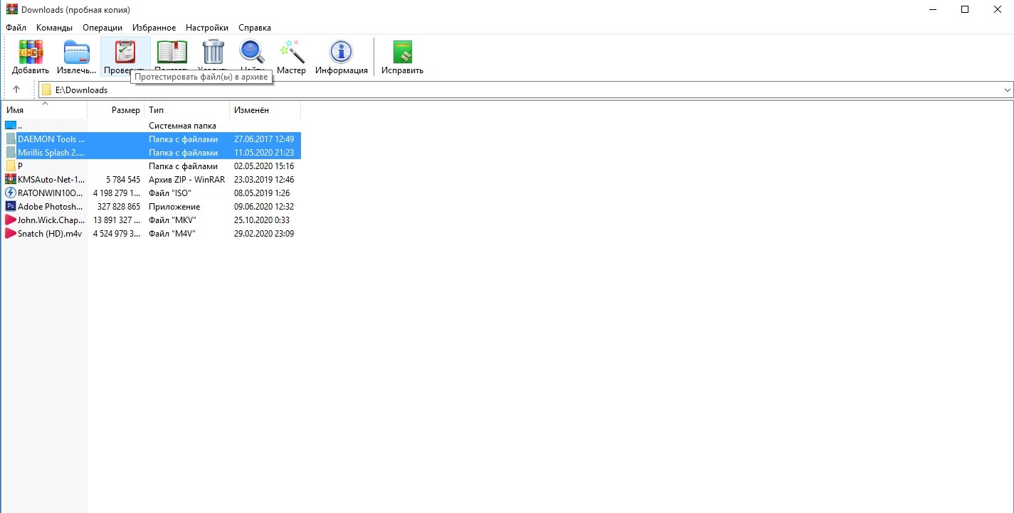 Как предотвратить повреждение файлов в Winrar