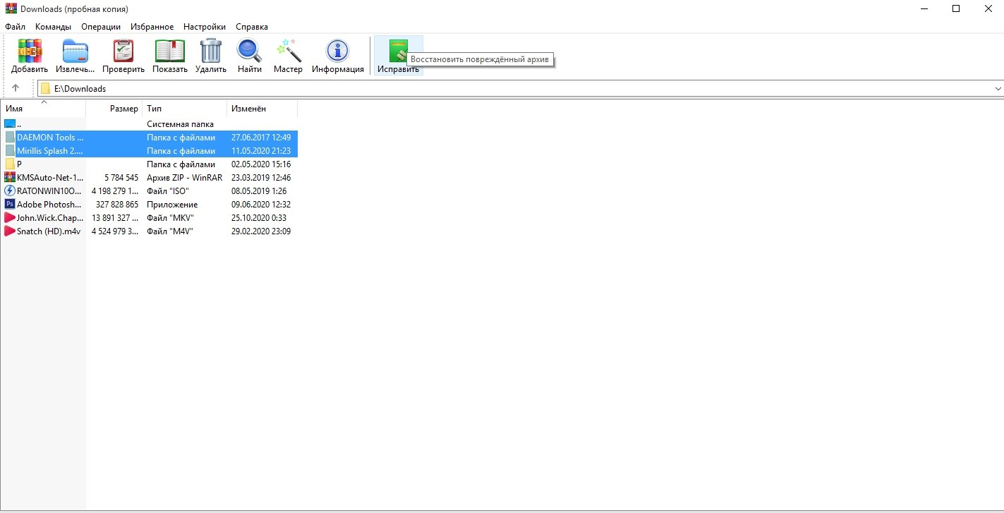 Как предотвратить повреждение файлов в Винрар