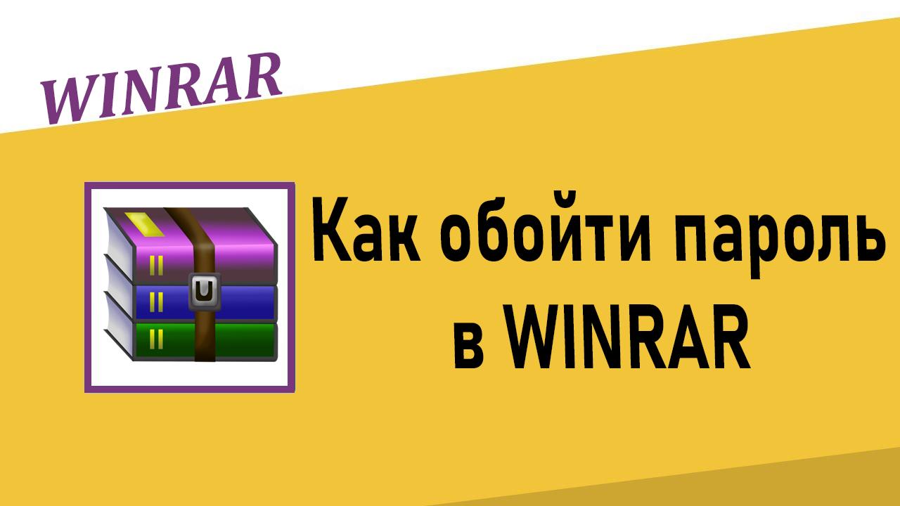 Как обойти пароль в Winrar