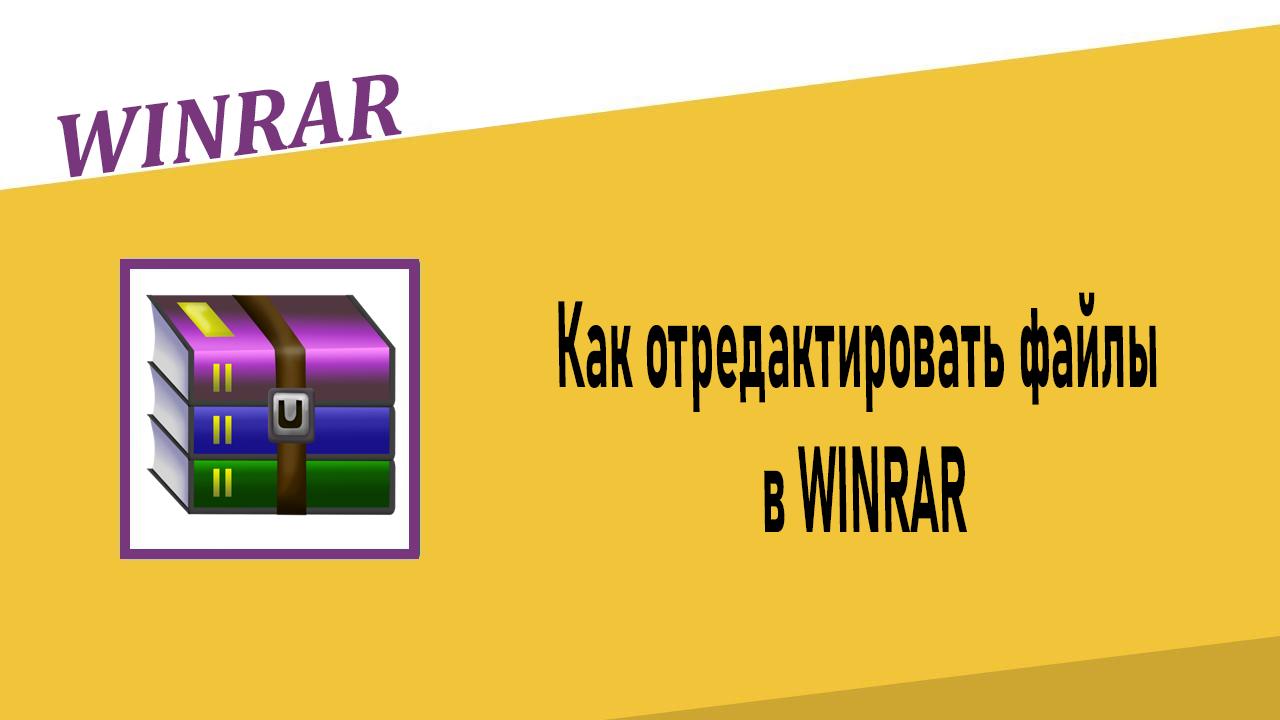 Как отредактировать файлы в Winrar