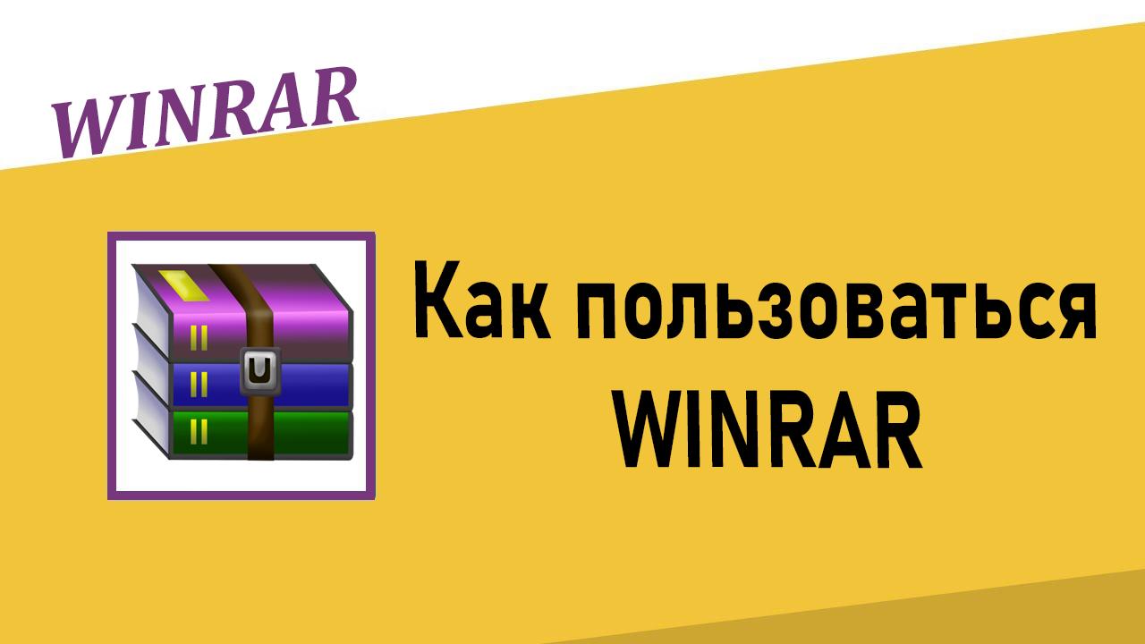 Как пользоваться Winrar