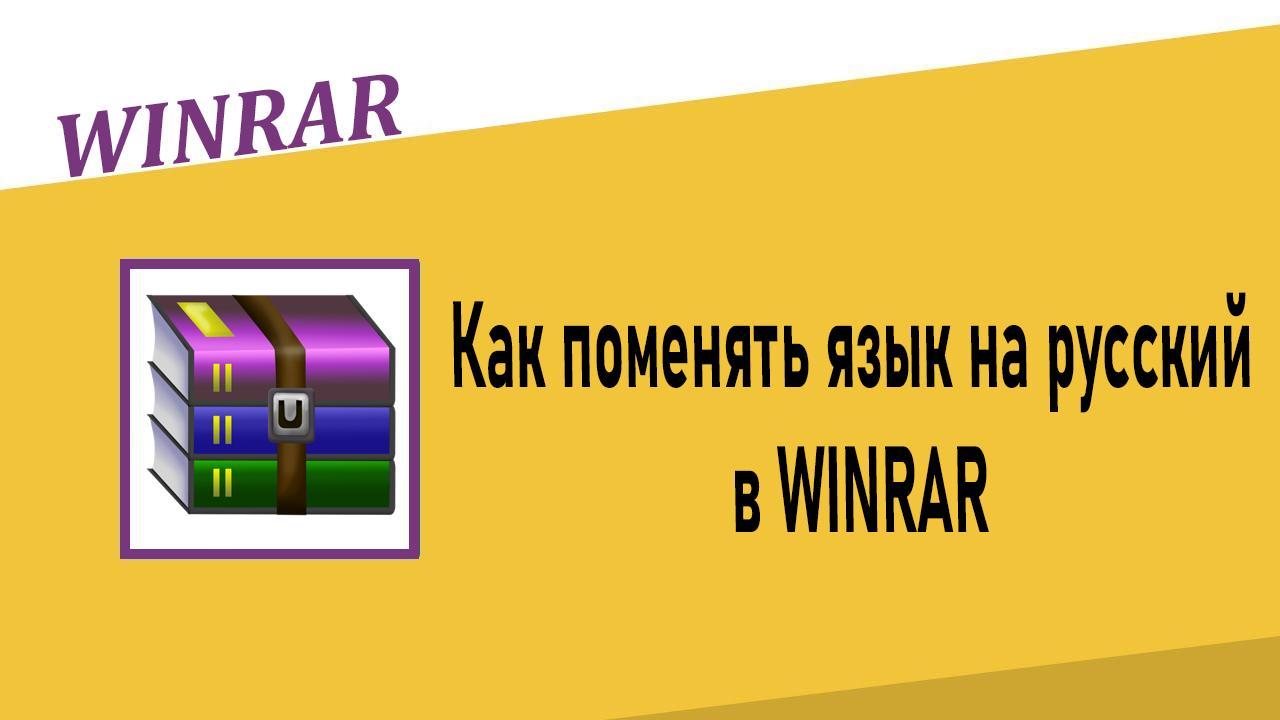 Как поменять язык на русский в Winrar