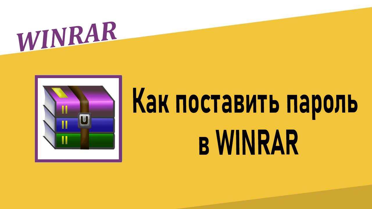 Как поставить пароль в Winrar