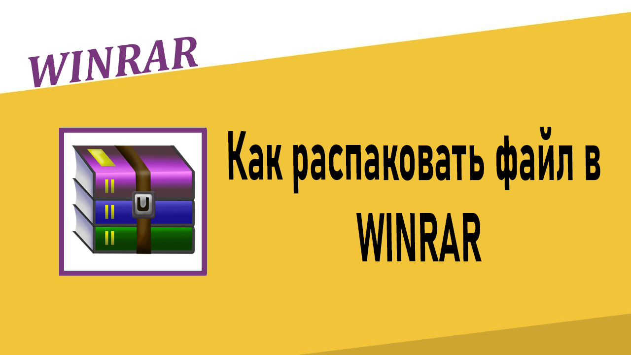Как распаковать файл в Winrar