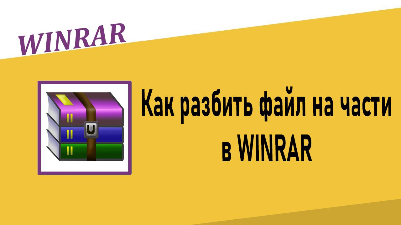 Как разбить файл на части в Winrar