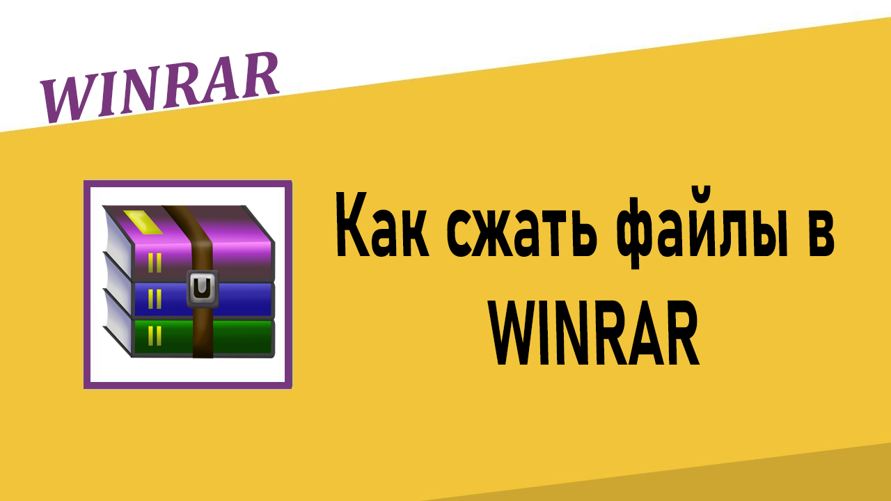 Как сжать файлы в Winrar