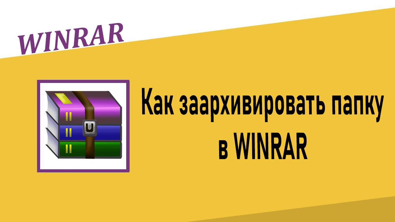 Как заархивировать папку в Winrar